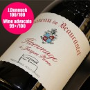 BEAUCASTEL ROUGE CHATEAUNEUF DU PAPE HOMMAGE PERRIN 2016